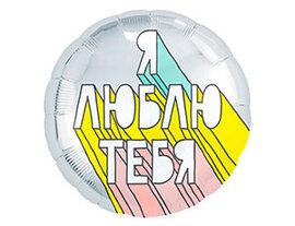 "Р 18"" РУС Я ЛЮБЛЮ ТЕБЯ Стрит-арт"