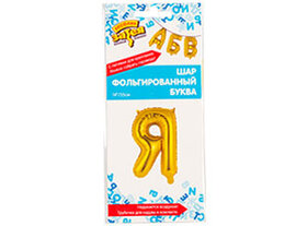 """К БУКВА Я  14"""" Gold"""