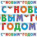 Гирл-буквы С НГ Елочные игрушки 200см/П