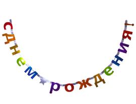 Гирл-буквы С ДР Звезда мульти фольг2,4мА
