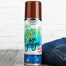 Спрей - краска для одежды 160 мл, цвет коричневый