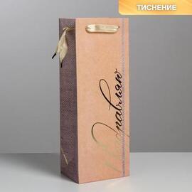 Пакет крафтовый под бутылку «#Поздравляю» 2942238