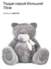 Мягкая игрушка Мишка Тедди с шарфом, 70см