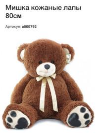 Мягкая игрушка Медведь коричневый, беж с желтой лентой 80 см