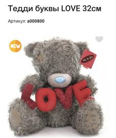 Мягкая игрушка Мишка Тедди, буквы LOVE, 32см