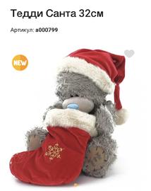 Мягкая игрушка Мишка Тедди, Санта, 22см