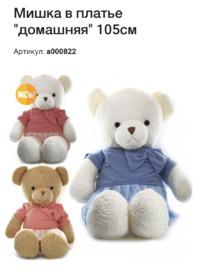 Мягкая игрушка Медведь в Домашнем платье, 105 см, в асс.