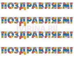 Гирл-буквы ПОЗДРАВЛЯЕМ Серпантин 200см/М