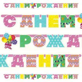 Гирл-буквы С ДР Стильная 280см/П